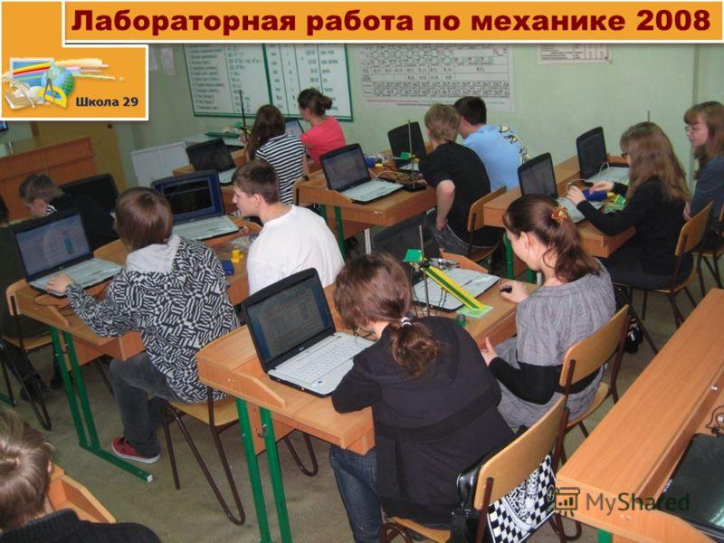 Лабораторная работа по механике 2008 Школа 29