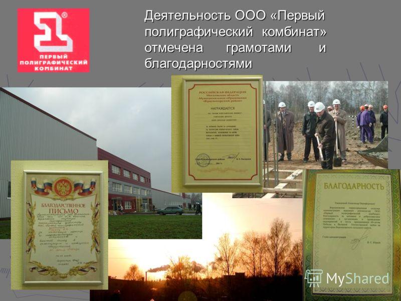 Деятельность ООО «Первый полиграфический комбинат» отмечена грамотами и благодарностями