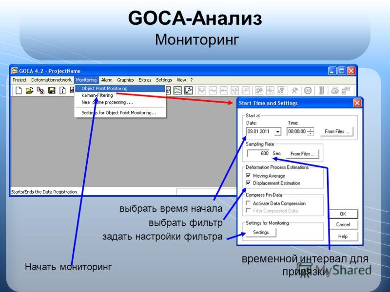 GOCA-Анализ Мониторинг выбрать время начала выбрать фильтр задать настройки фильтра Начать мониторинг временной интервал для привязки