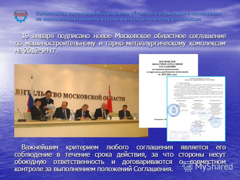 Выполнение положений Московского областного отраслевого соглашения по машиностроительному и горно-металлургическому комплексам 19 января подписано новое Московское областное соглашение по машиностроительному и горно-металлургическому комплексам на 20
