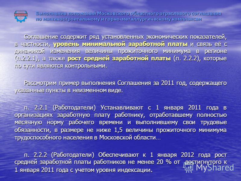 Выполнение положений Московского областного отраслевого соглашения по машиностроительному и горно-металлургическому комплексам Соглашение содержит ряд установленных экономических показателей, в частности, уровень минимальной заработной платы и связь