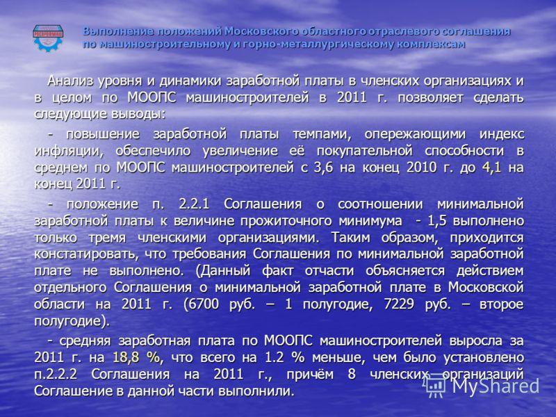 Выполнение положений Московского областного отраслевого соглашения по машиностроительному и горно-металлургическому комплексам Анализ уровня и динамики заработной платы в членских организациях и в целом по МООПС машиностроителей в 2011 г. позволяет с