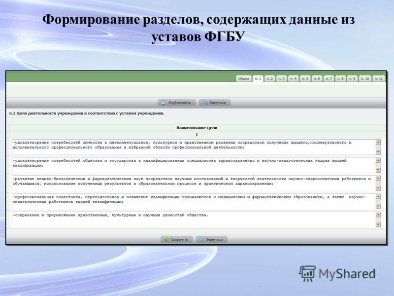 Формирование разделов, содержащих данные из уставов ФГБУ