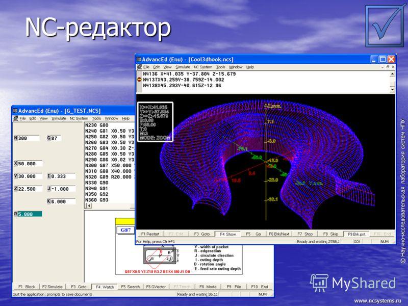 © Научно-исследовательская лаборатория систем ЧПУ www.ncsystems.ru NC-редактор