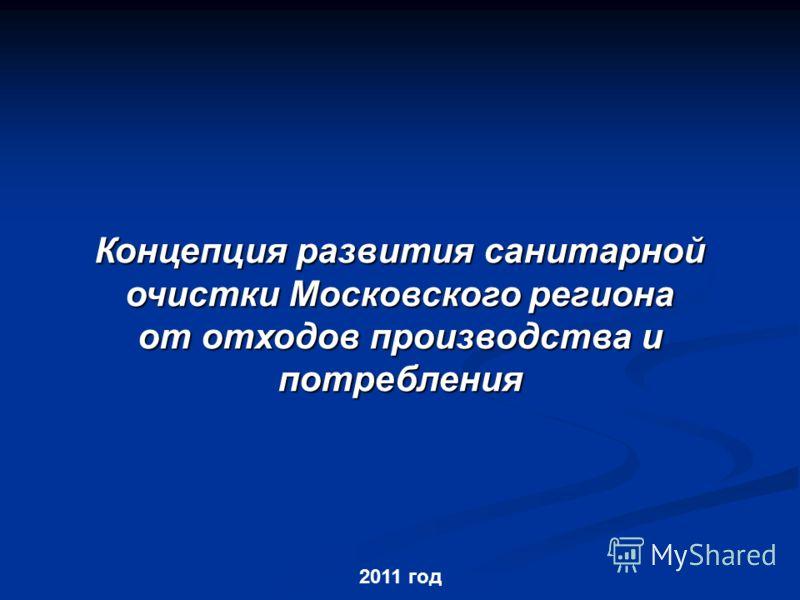 2011 год Концепция развития санитарной очистки Московского региона от отходов производства и потребления