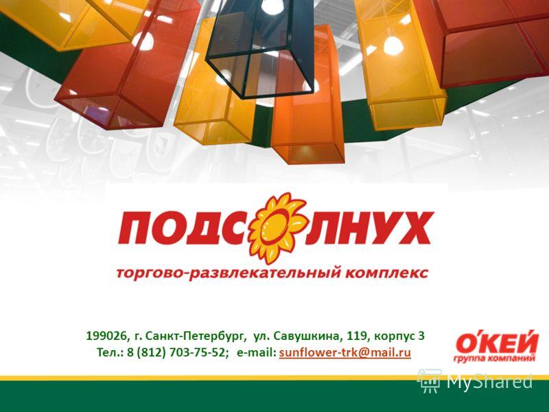 199026, г. Санкт-Петербург, ул. Савушкина, 119, корпус 3 Тел.: 8 (812) 703-75-52; e-mail: sunflower-trk@mail.rusunflower-trk@mail.ru