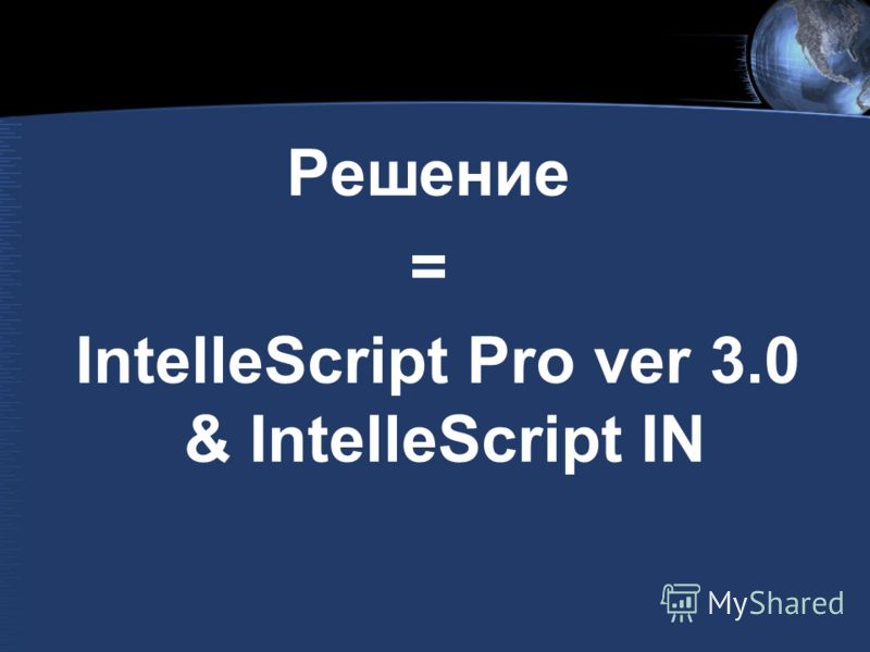 Решение = IntelleScript Pro ver 3.0 & IntelleScript IN