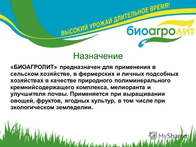 Назначение «БИОАГРОЛИТ» предназначен для применения в сельском хозяйстве, в фермерских и личных подсобных хозяйствах в качестве природного полиминерального кремнийсодержащего комплекса, мелиоранта и улучшителя почвы. Применяется при выращивании овоще