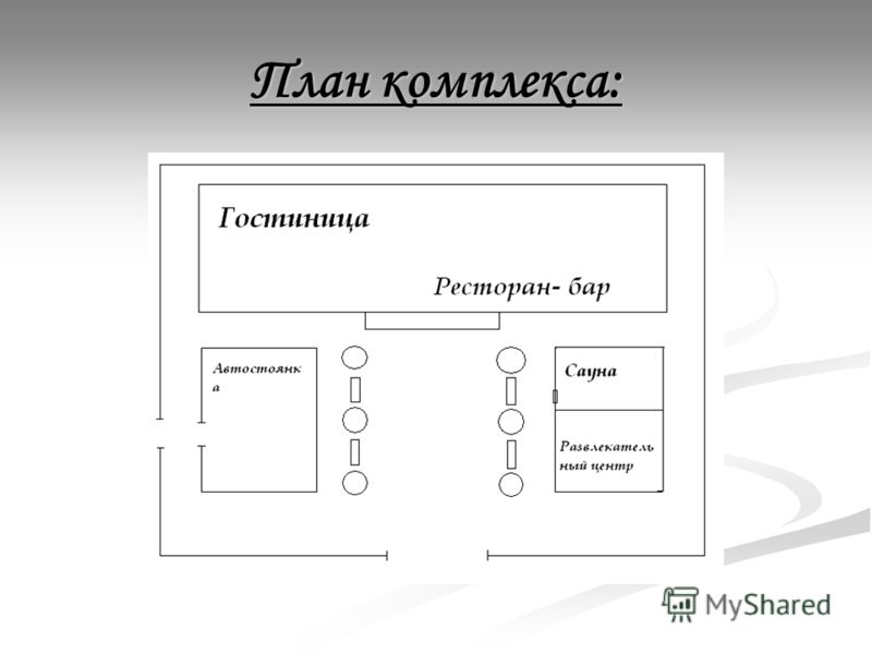 План комплекса: