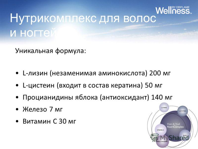Нутрикомплекс для волос и ногтей Уникальная формула: L-лизин (незаменимая аминокислота) 200 мг L-цистеин (входит в состав кератина) 50 мг Процианидины яблока (антиоксидант) 140 мг Железо 7 мг Витамин С 30 мг