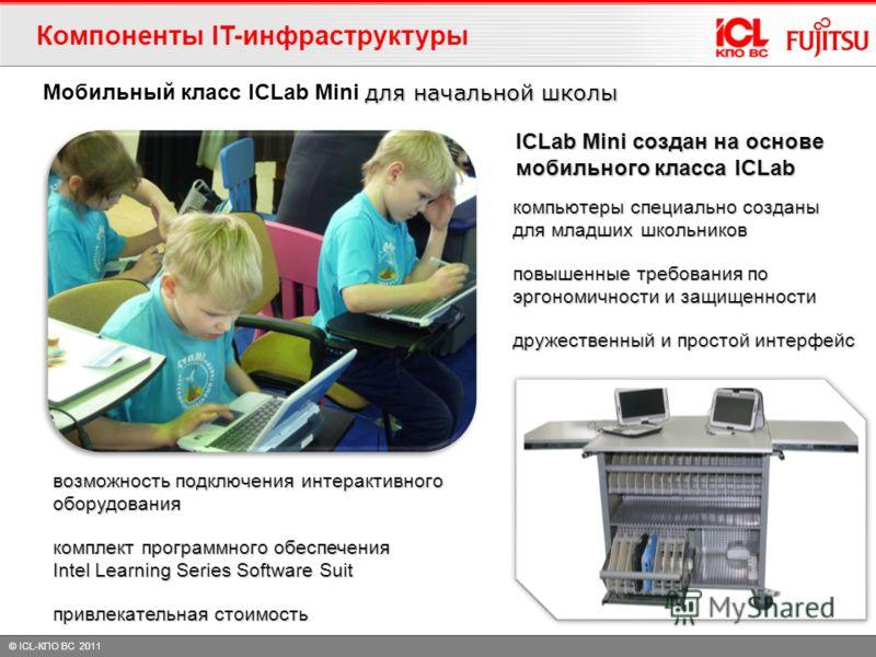 © ICL-КПО ВС 2011 компьютеры специально созданы для младших школьников компьютеры специально созданы для младших школьников повышенные требования по эргономичности и защищенности повышенные требования по эргономичности и защищенности дружественный и