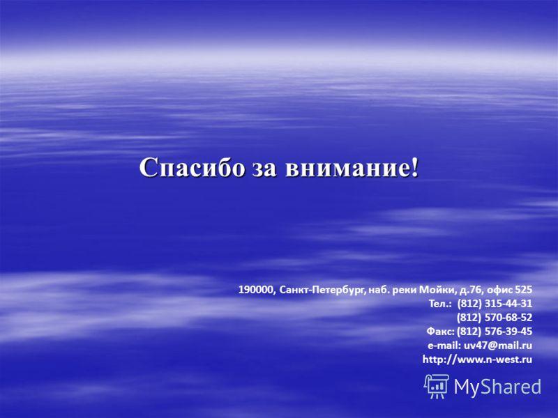 Спасибо за внимание! 190000, Санкт-Петербург, наб. реки Мойки, д.76, офис 525 Тел.: (812) 315-44-31 (812) 570-68-52 Факс: (812) 576-39-45 e-mail: uv47@mail.ru http://www.n-west.ru