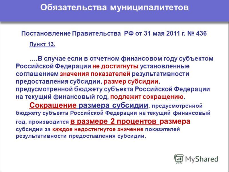 Обязательства муниципалитетов Пункт 13. ….В случае если в отчетном финансовом году субъектом Российской Федерации не достигнуты установленные соглашением значения показателей результативности предоставления субсидии, размер субсидии, предусмотренной