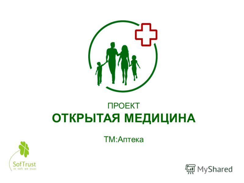 ПРОЕКТ ОТКРЫТАЯ МЕДИЦИНА ТМ:Аптека