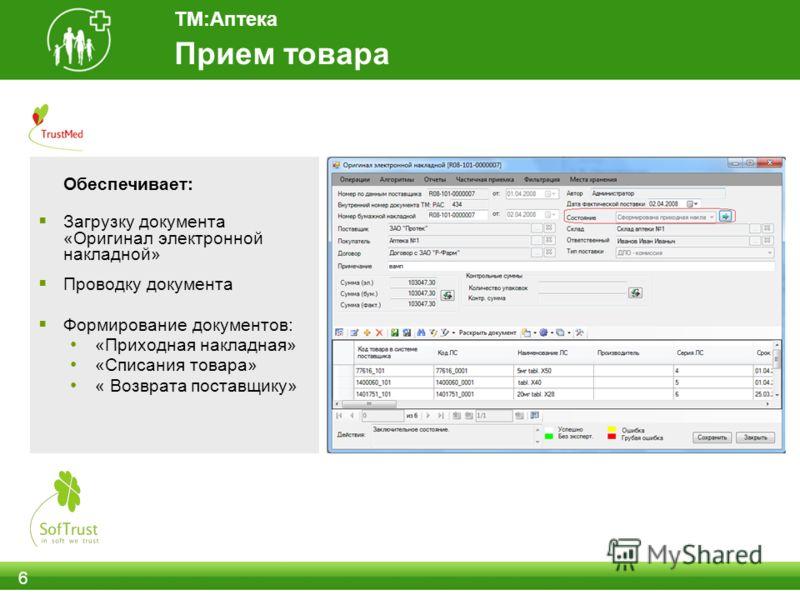 Прием товара ТМ:Аптека 6 Обеспечивает: Загрузку документа «Оригинал электронной накладной» Проводку документа Формирование документов: «Приходная накладная» «Списания товара» « Возврата поставщику»
