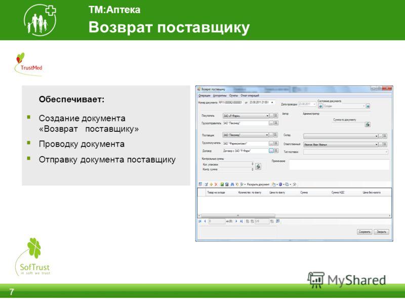 Возврат поставщику ТМ:Аптека 7 Обеспечивает: Создание документа «Возврат поставщику» Проводку документа Отправку документа поставщику