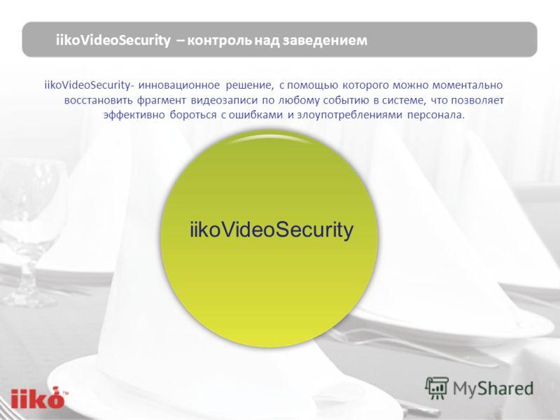 iikoVideoSecurity – контроль над заведением iikoVideoSecurity iikoVideoSecurity- инновационное решение, с помощью которого можно моментально восстановить фрагмент видеозаписи по любому событию в системе, что позволяет эффективно бороться с ошибками и