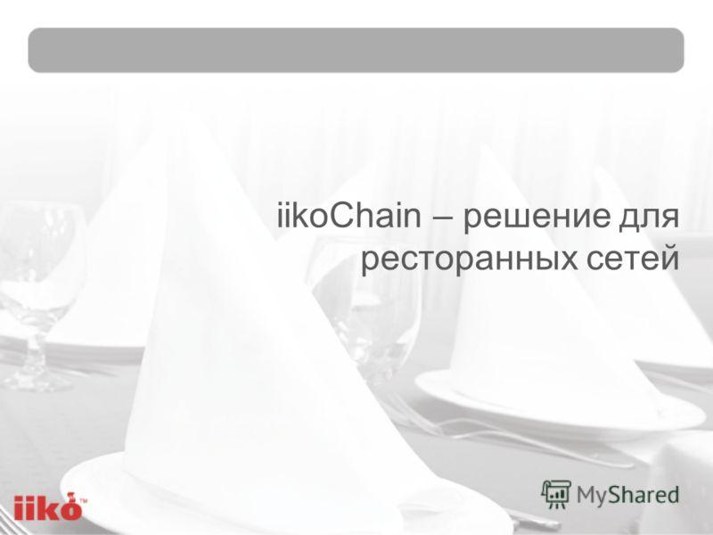 iikoChain – решение для ресторанных сетей