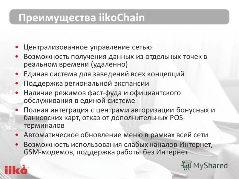 Преимущества iikoChain Централизованное управление сетью Возможность получения данных из отдельных точек в реальном времени (удаленно) Единая система для заведений всех концепций Поддержка региональной экспансии Наличие режимов фаст-фуда и официантск