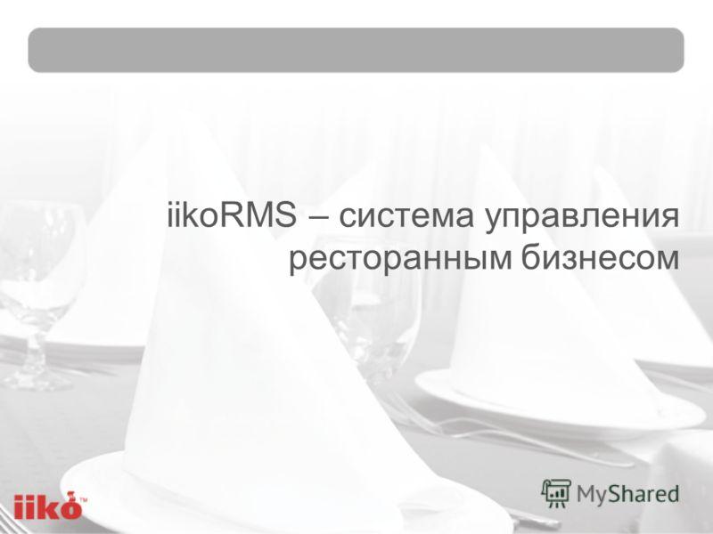 iikoRMS – система управления ресторанным бизнесом