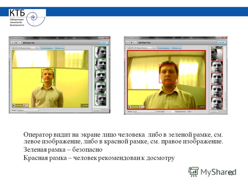 10 Оператор видит на экране лицо человека либо в зеленой рамке, см. левое изображение, либо в красной рамке, см. правое изображение. Зеленая рамка – безопасно Красная рамка – человек рекомендован к досмотру