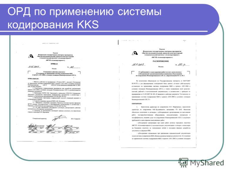 ОРД по применению системы кодирования KKS