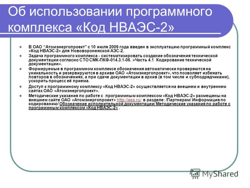 Об использовании программного комплекса «Код НВАЭС-2» В ОАО Атомэнергопроект с 10 июля 2009 года введен в эксплуатацию программный комплекс «Код НВАЭС-2» для Нововоронежской АЭС-2. Задача программного комплекса - систематизировать создание обозначени