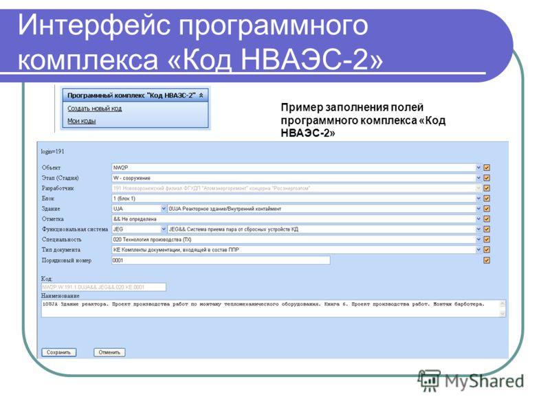 Интерфейс программного комплекса «Код НВАЭС-2» Пример заполнения полей программного комплекса «Код НВАЭС-2»