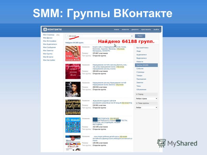 SMM: Группы ВКонтакте