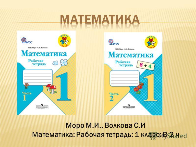 Как читать время на русском