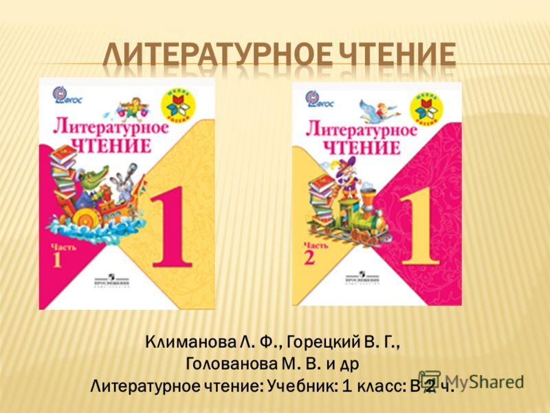 Климанова Л. Ф., Горецкий В. Г., Голованова М. В. и др Литературное чтение: Учебник: 1 класс: В 2 ч.