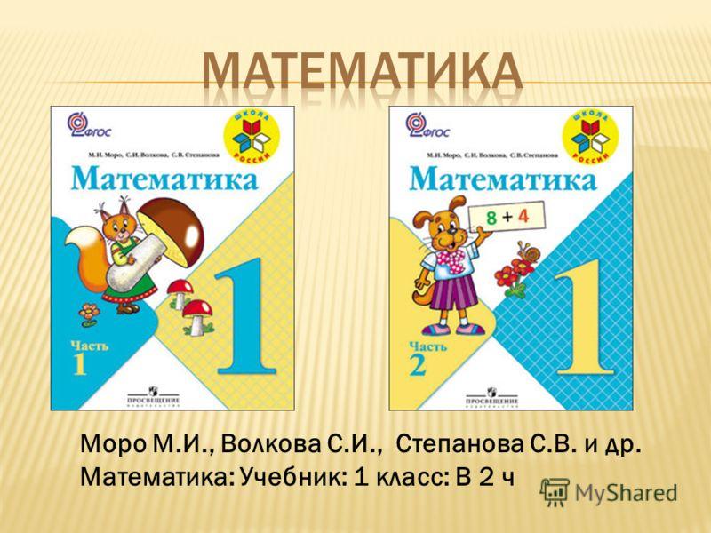 Моро М.И., Волкова С.И., Степанова С.В. и др. Математика: Учебник: 1 класс: В 2 ч