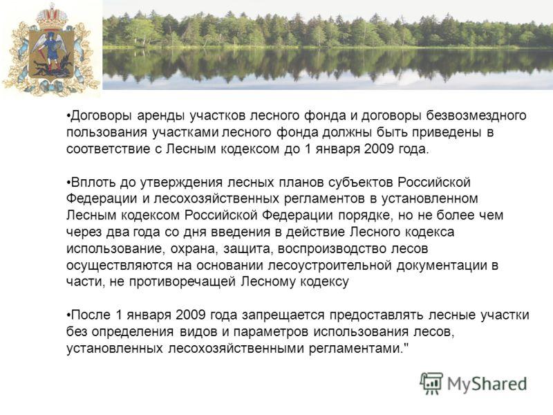 Договоры аренды участков лесного фонда и договоры безвозмездного пользования участками лесного фонда должны быть приведены в соответствие с Лесным кодексом до 1 января 2009 года. Вплоть до утверждения лесных планов субъектов Российской Федерации и ле