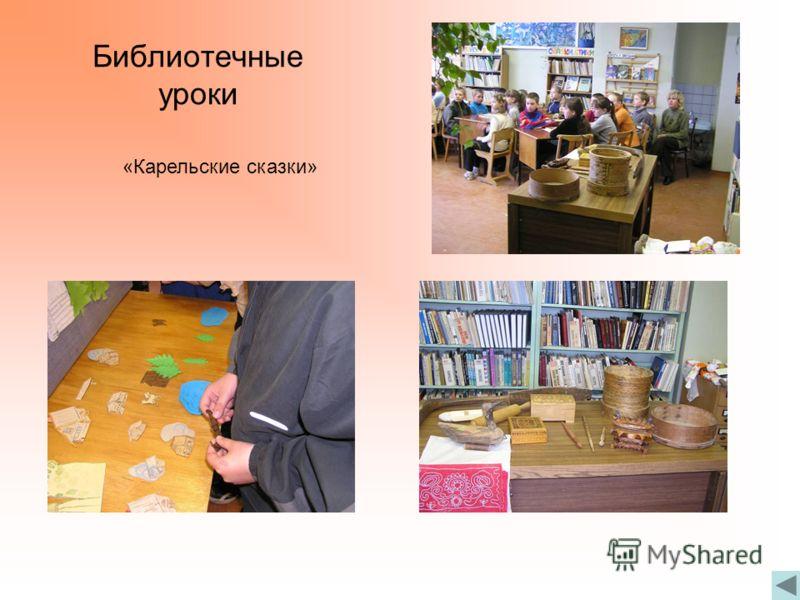 Библиотечные уроки «Карельские сказки»