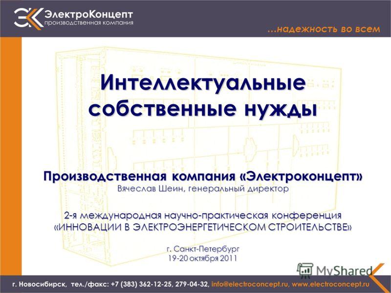 Интеллектуальные собственные нужды Производственная компания «Электроконцепт» Вячеслав Шеин, генеральный директор 2-я международная научно-практическая конференция «ИННОВАЦИИ В ЭЛЕКТРОЭНЕРГЕТИЧЕСКОМ СТРОИТЕЛЬСТВЕ» г. Санкт-Петербург 19-20 октября 201