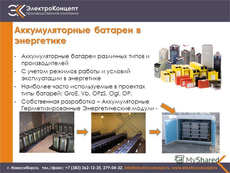 Аккумуляторные батареи в энергетике -Аккумуляторные батареи различных типов и производителей -С учетом режимов работы и условий эксплуатации в энергетике -Наиболее часто используемые в проектах типы батарей: GroE, Vb, OPzS, Ogi, OP, -Собственная разр