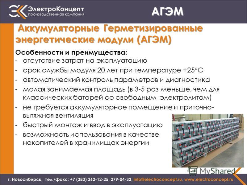 Аккумуляторные Герметизированные энергетические модули (АГЭМ) Аккумуляторные Герметизированные энергетические модули (АГЭМ) Особенности и преимущества: -отсутствие затрат на эксплуатацию -срок службы модуля 20 лет при температуре +25 С -автоматически