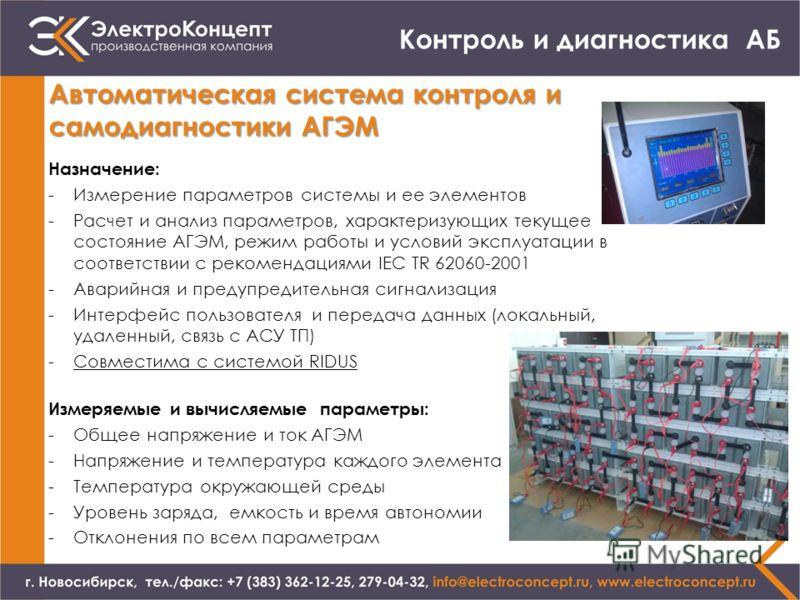 Автоматическая система контроля и самодиагностики АГЭМ Назначение: -Измерение параметров системы и ее элементов -Расчет и анализ параметров, характеризующих текущее состояние АГЭМ, режим работы и условий эксплуатации в соответствии с рекомендациями I