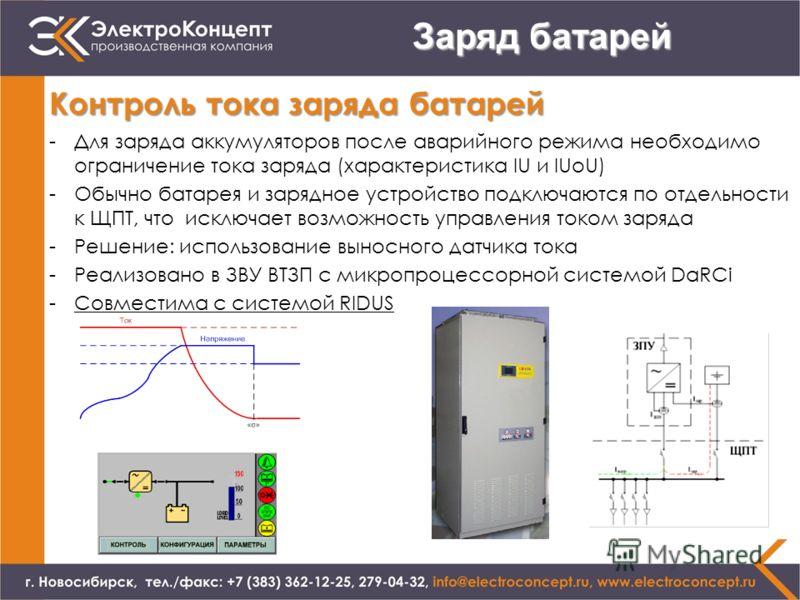 Заряд батарей Контроль тока заряда батарей -Для заряда аккумуляторов после аварийного режима необходимо ограничение тока заряда (характеристика IU и IUоU) -Обычно батарея и зарядное устройство подключаются по отдельности к ЩПТ, что исключает возможно
