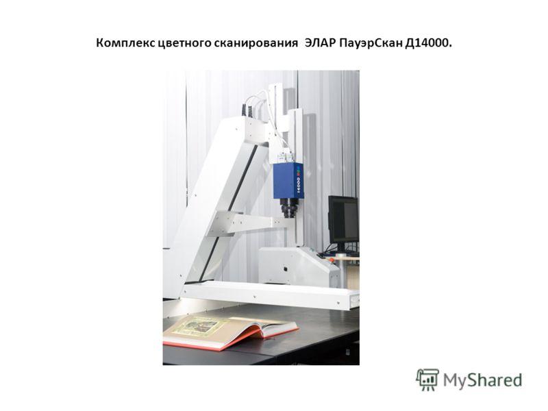 Комплекс цветного сканирования ЭЛАР ПауэрСкан Д14000.