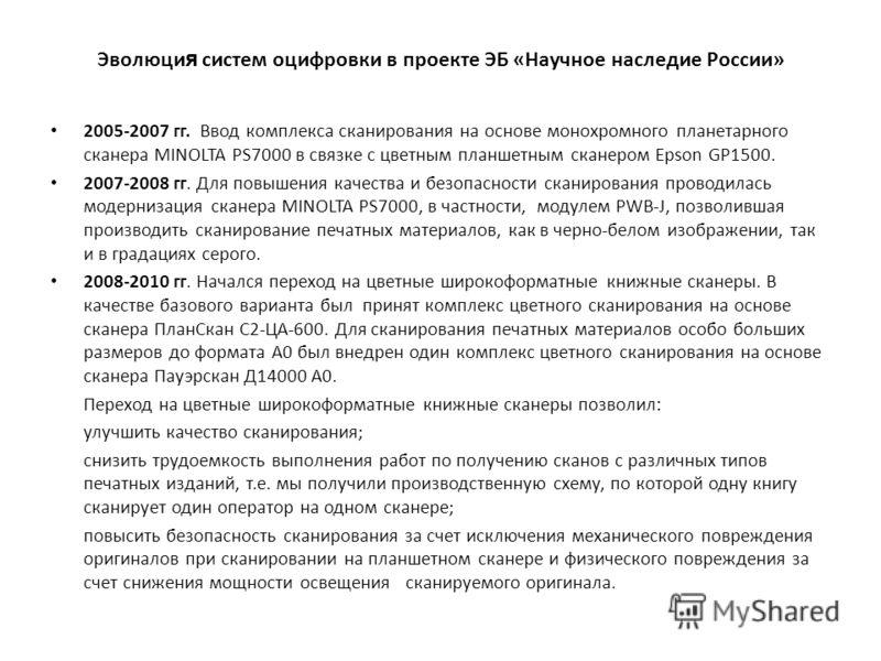 Эволюци я систем оцифровки в проекте ЭБ «Научное наследие России» 2005-2007 гг. Ввод комплекса сканирования на основе монохромного планетарного сканера MINOLTA PS7000 в связке с цветным планшетным сканером Epson GP1500. 2007-2008 гг. Для повышения ка