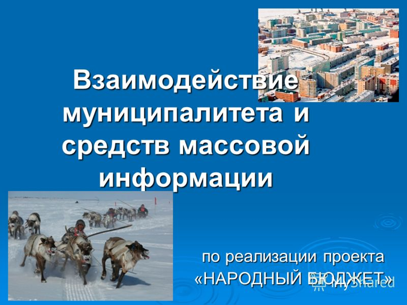 Взаимодействие муниципалитета и средств массовой информации по реализации проекта «НАРОДНЫЙ БЮДЖЕТ»