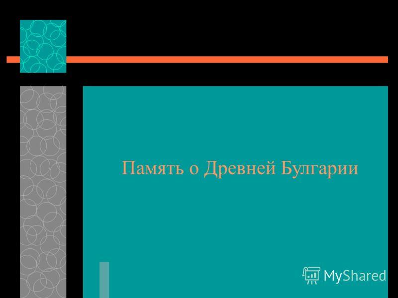 Память о Древней Булгарии