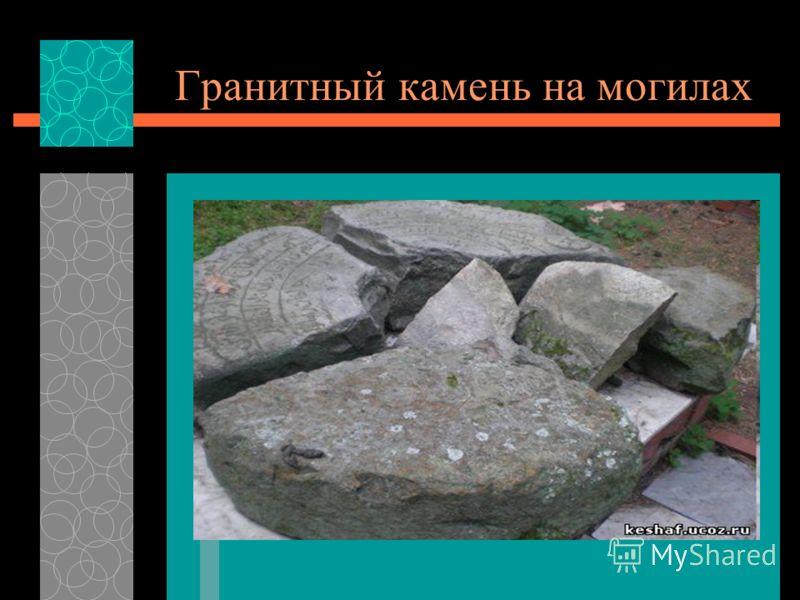 Гранитный камень на могилах