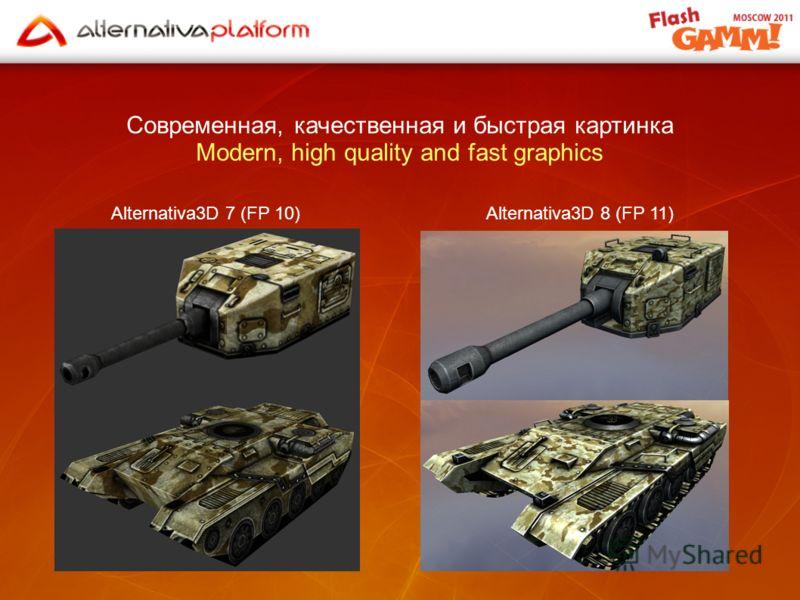 Современная, качественная и быстрая картинка Modern, high quality and fast graphics Alternativa3D 7 (FP 10)Alternativa3D 8 (FP 11)