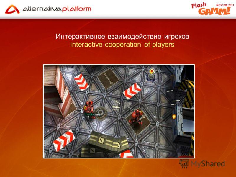 Интерактивное взаимодействие игроков Interactive cooperation of players