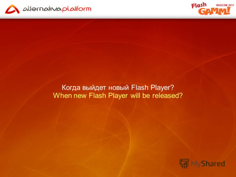 Когда выйдет новый Flash Player? When new Flash Player will be released?