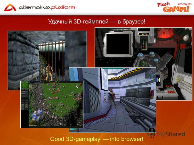 Удачный 3D-геймплей в браузер! Good 3D-gameplay into browser!
