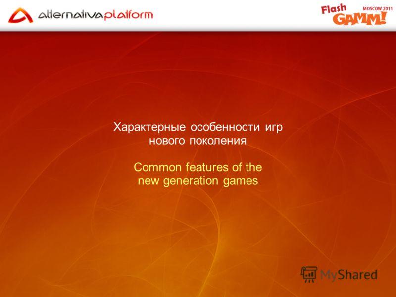 Характерные особенности игр нового поколения Common features of the new generation games