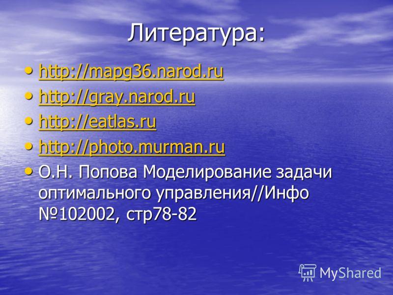 Литература: http://mapg36.narod.ru http://mapg36.narod.ru http://mapg36.narod.ru http://gray.narod.ru http://gray.narod.ru http://gray.narod.ru http://eatlas.ru http://eatlas.ru http://eatlas.ru http://photo.murman.ru http://photo.murman.ru http://ph